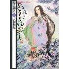 あさきゆめみし―源氏物語