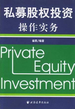 私募股权投资操作实务