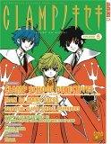 Clamp No Kiseki vol 5