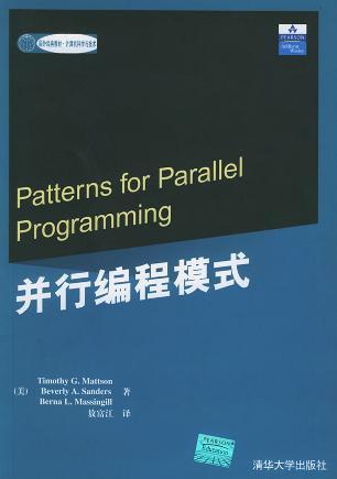 并行编程模式