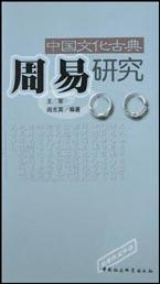 中国文化古典�...