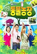 SBS TV 동물농장