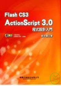 Flash CS3 ActionScript 3.0 程式設計入門