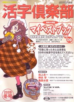 活字倶楽部 2009...