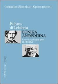 Eulyros di Cefalonia. Ehtnika Antophina. Liste di manoscritti greci (1848-1864). Opere greche