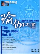 瑜伽之書(中冊)