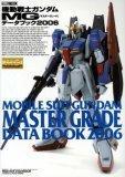 機動戦士ガンダム MGデータブック 2006