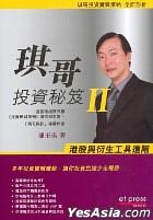 琪哥投資秘笈(II)