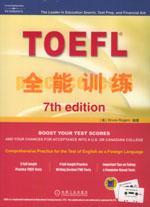 TOEFL全能训练
