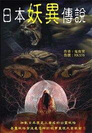日本妖異傳說