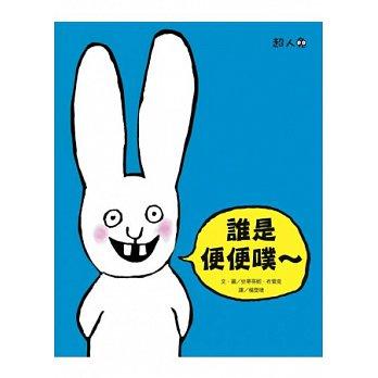 誰是便便噗~:超人兔