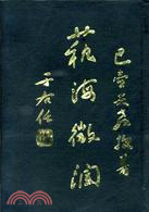 藝海微瀾(一名禪與詩)