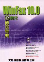 WinFax 10.0 Pro-e時代的傳真寶典