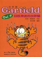 目眩神迷的加菲貓 [Garfield vol.9]