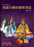 南瀛寺廟彩繪故事誌
