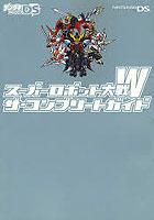 スーパーロボット大戦Wザ・コンプリートガイド