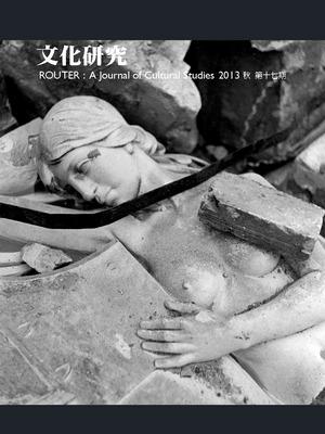 文化研究(第17期/2013秋)