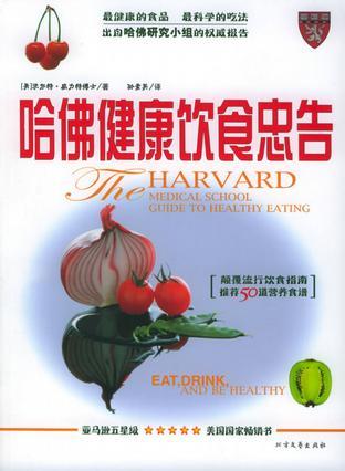 哈佛健康饮食忠告