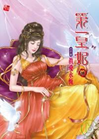 第一皇妃10