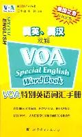 VOA特别英语词汇手册/VOA英语教学节目丛书/VOA Special English Word Book