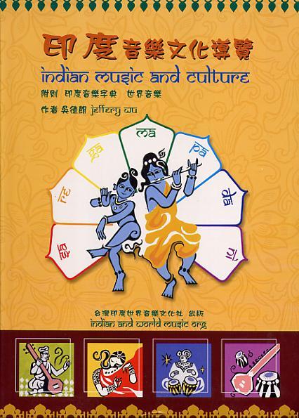 印度音樂文化和世界音樂導覽