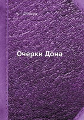 Ocherki Dona