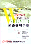 WINDOWS 2000 SERVER�...
