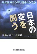 日本の空を問う