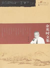 余英时文集第七卷·文化评论与中国情怀