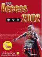 實戰ACCESS 2002中...
