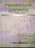 國民中學學生文化之民旅誌研究