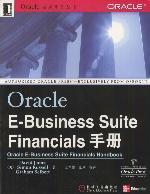 Oracle E-Business Suite Financials 手册/Oracle 技术系列丛书