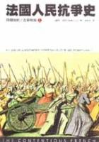 法國人民抗爭�...