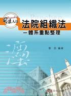 法院組織法