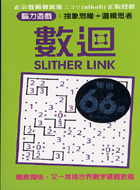 數迴Slither Link
