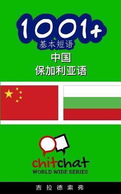 1001+ Basic Phrases Chinese - Bulgarian