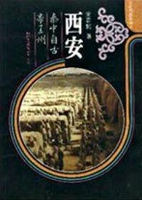 西安─秦中自古帝王州