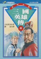 三國英雄傳(六)