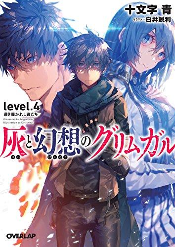 灰と幻想のグリムガル level.4