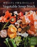 野菜のだしで作る12ケ月レシピ―野菜をあますことなく使った、おいしい野菜料理
