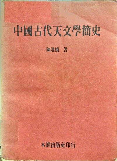 中國古代天文學簡史