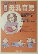 そとみand礼子の桶谷式母乳育児