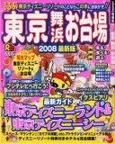 るるぶ東京 舞浜 お台場'08