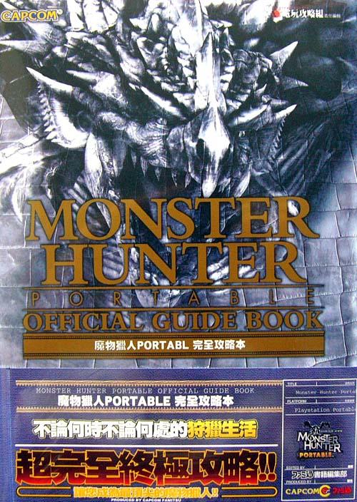 Monster Hunter Portable Office guide Book