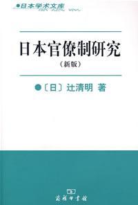 日本官僚制研究