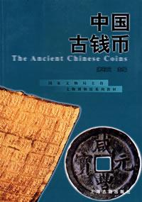 中国古銭币