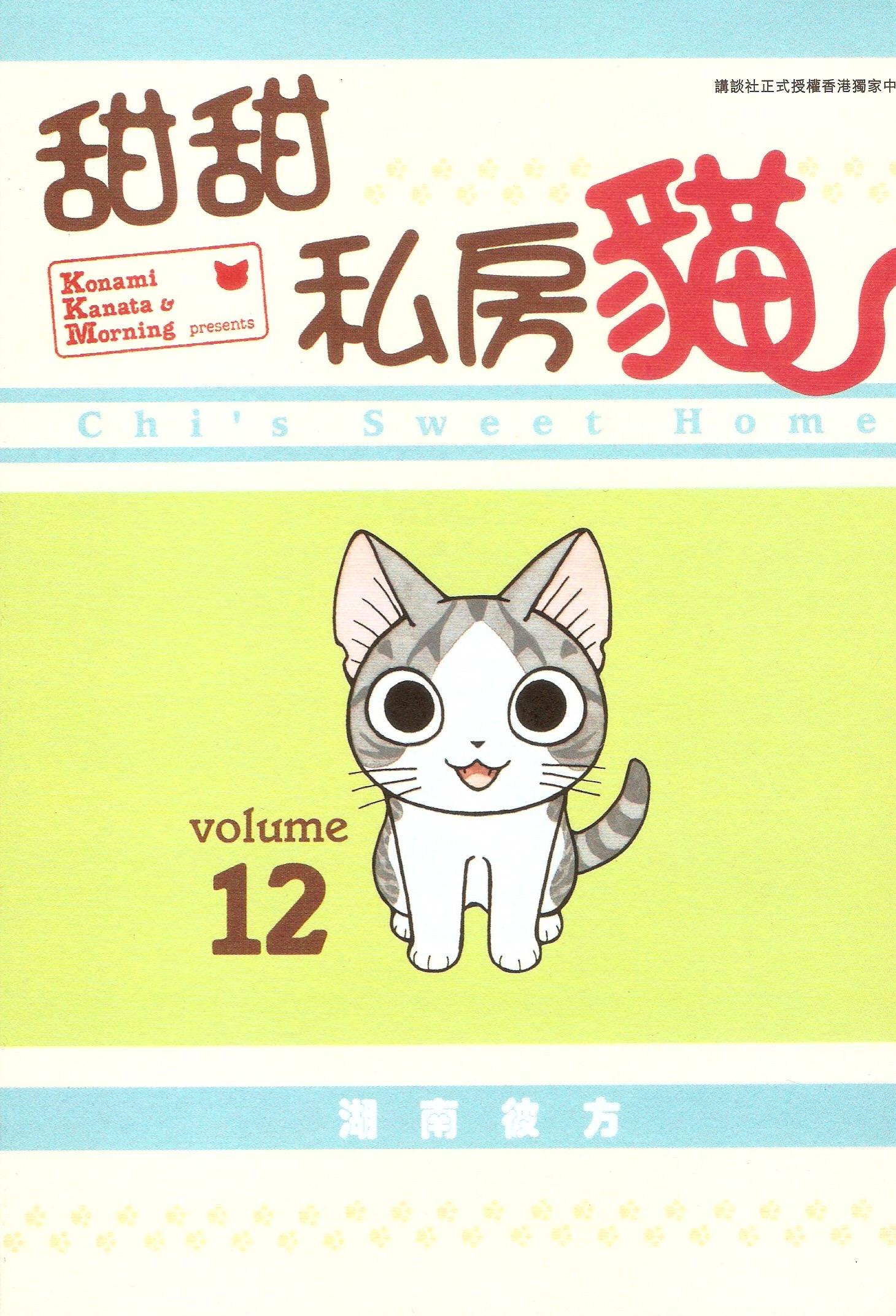 甜甜私房貓 12