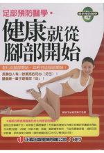 足部預防醫學,健康就從腳部開始
