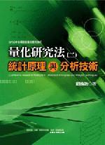 量化研究法(二)修訂版
