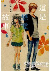 這是戀愛故事 06